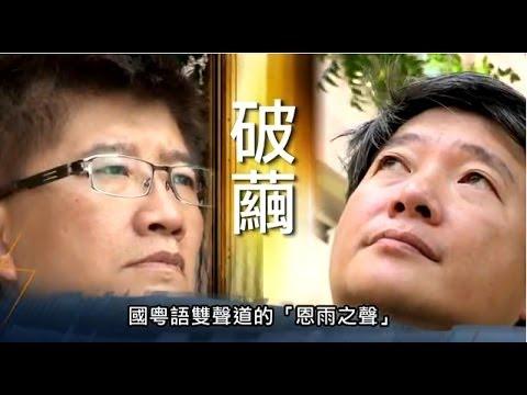 電視節目 TV1270 破繭