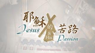 耶穌的苦路