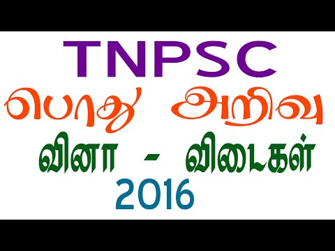 TNPSC Question Papers