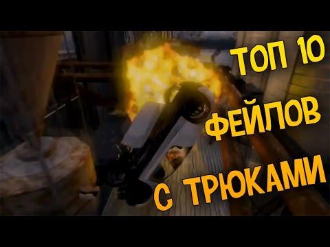 GTA 5 - ТОП 10 ФЕЙЛОВ - Эпизод 1