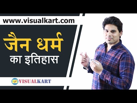 Video Jain Dharm Ka Itihas (History of Jain Dharma) by Sargam Gupta | Indian  History | CGPSC e-Gyan download in MP3, 3GP, MP4, WEBM, AVI, FLV January 2017