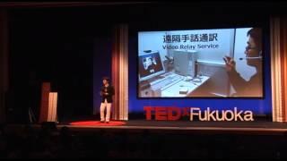 テクノロジーで聴覚障がい者と聴者の対等な世の中を作る ShuR 大木洵人(TED)