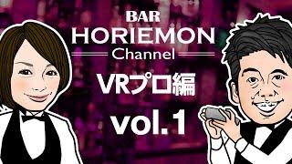 寺田ゆきとホリエモンが思わず興奮!VRの最新事例を体験する!〜VRプロ編vol.1〜