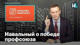 Навальный о победе профсоюза