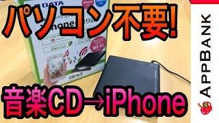 CDをiPhoneに超カンタンに取り込める『CDレコWi-Fi』