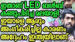 Video ഇതാണ് LED ബൾബ് കണ്ടുപിടിച്ച മലയാളി ഇയാളെ ആരും അംഗീകരിച്ചില്ല കാരണം അദ്ദേഹം ഇന്ത്യയിലാണ് MP3, 3GP, MP4, WEBM, AVI, FLV Juli 2018