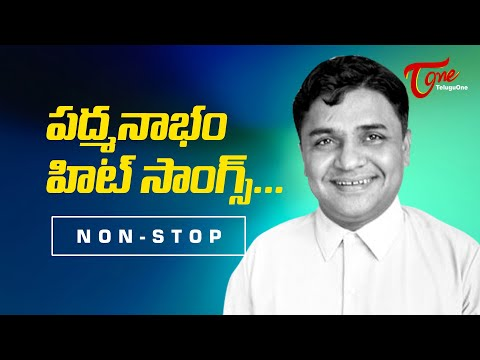 Padmanabham Birthday Special | Telugu All Time Hit Memorable Songs Jukebox | Old Telugu Songs
