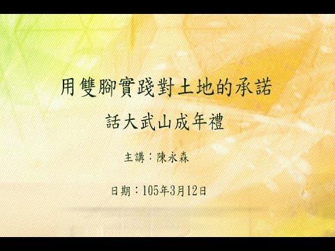 20160312大東講堂-陳永森「用雙腳實踐對土地的承諾—話大武山成年禮」-影音紀錄