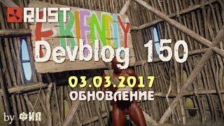 Rust Devblog 150 / Дневник разработчиков 150 ( 02.03.2017 ; 03.03.2017 )