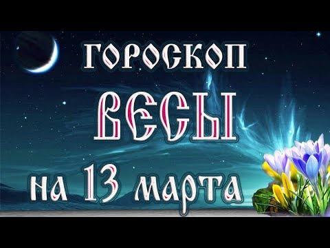 Гороскоп на 13 марта 2018 года Весы. Новолуние через 4 дня