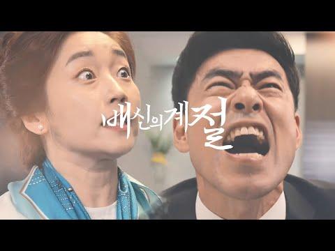 셀렉스 - 대반전 드라마 '배신의 계절'