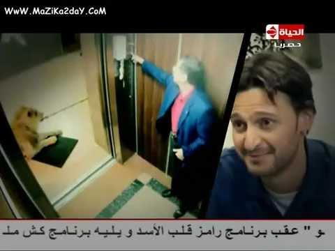 رامز قلب الاسد الحلقه (18) علاء صادق (видео)