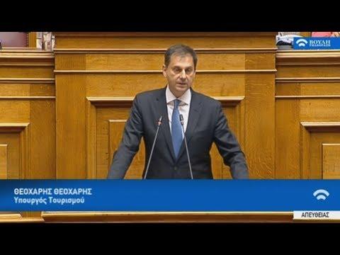 Ομιλία στη Βουλή του Υπουργού Τουρισμού Θ. Θεοχάρη