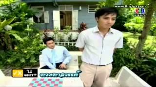 Dongta Sawan Episode 8 - Thai Drama