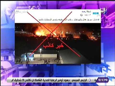 قناة صدى البلد برنامج على مسئوليتي .. السكة الحديد تنفي ماتداولته بعض المواقع الإخوانية الإرهابية عن حريق إحدى القطارات بالمنيا