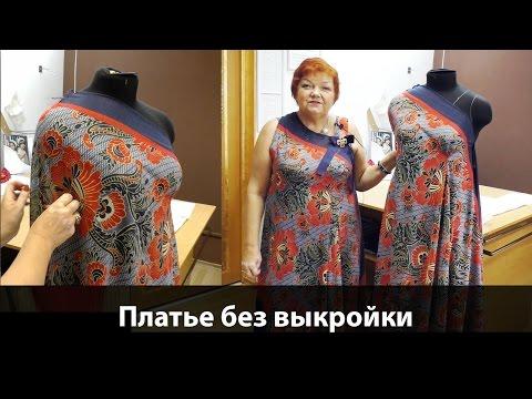 Платье из одного куска ткани своими руками