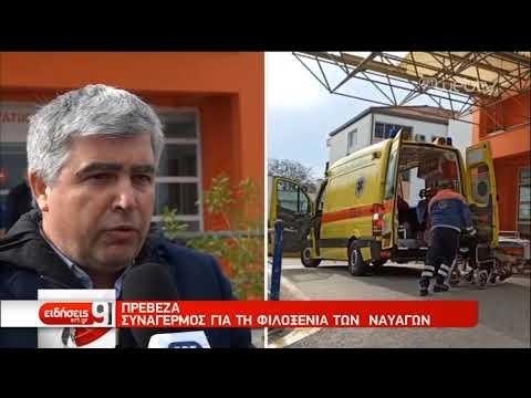 Παξοί: Ναυάγιο με 12 νεκρούς μεταναστες,17 αγνοούμενοι | 11/01/2020 | ΕΡΤ
