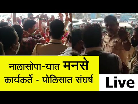 वसईत मनसेचा राडा Live पहा ; Avinash jadhav Mns Vs Police ! Raj Thackeray