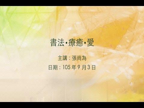 20160903大東講堂-張尚為「書法・療癒・愛」-影音紀錄