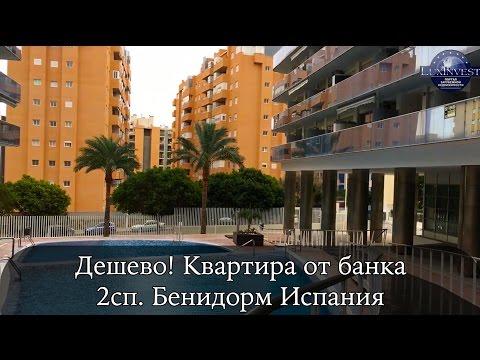 Недвижимость в испании недорого банков