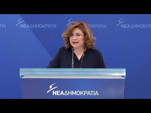 Video - ΝΔ: Ποιοι βουλευτές θα συμμετάσχουν στην Προανακριτική Επιτροπή