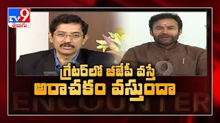 BJP Kishan Reddy in Encounter With Murali Krishna