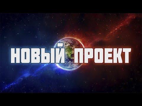 Новый проект, Искусственный интеллект, Где посмотреть новый видео?