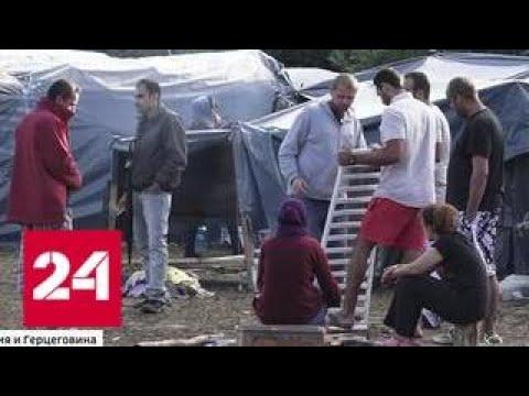 Ситуация с беженцами: Босния и Герцеговина приняла основной удар на себя - Россия 24 - DomaVideo.Ru