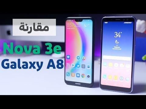 العرب اليوم - شاهد: مقارنة مذهلة بين هاتفي هواوي نوفا 3e وجالكسي A8