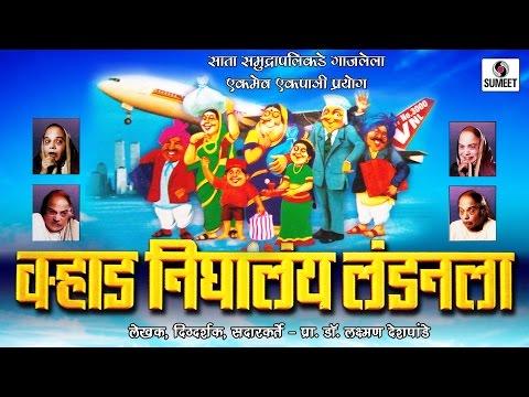 Video Varhad Nighalay Londonla part 2 | Marathi Comedy Drama | Sumeet Music download in MP3, 3GP, MP4, WEBM, AVI, FLV January 2017