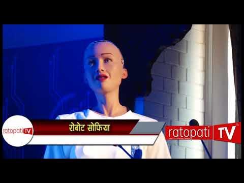 (सेलिब्रेटी रोबोट 'सोफिया'ले नेपाल आएर दिइन् यस्तो सुझाव - Duration: 61 seconds.)