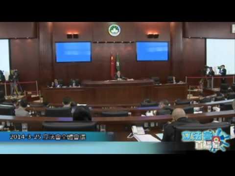 議程三立法會細則性討論及表決 ...
