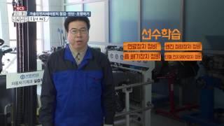 #17 [NCS직무특강] 자동차 엔진정비 17편 가솔린 전자제어장치 점검·진단·조정하기(2)