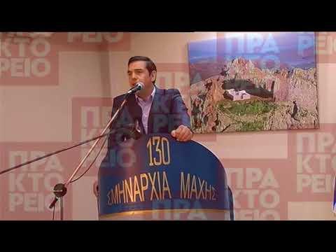 Ομιλία του  Αλ. Τσίπρα στην 130η Σμηναρχία Μάχης της Πολεμικής Αεροπορίας