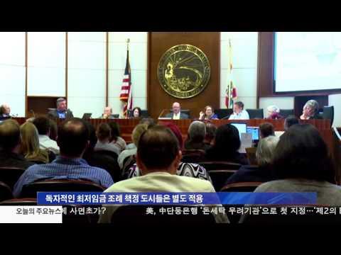 7월 1일부터 최저임금 인상 6.29.17 KBS America News