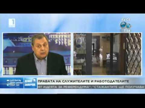 Б. Данев: Необходима е реформа в трудовото законодателство