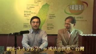 世界大未來台灣基本法第1集