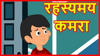 रहस्यमय कमरा | Hindi Cartoon Video Story for Kids | Moral Stories for Children | Maha Cartoon TV XD