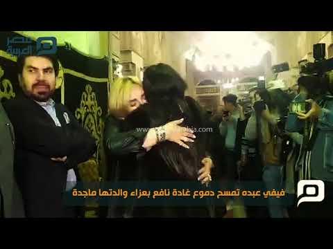 فيفي عبده تمسح دموع غادة نافع بعزاء والدتها ماجدة