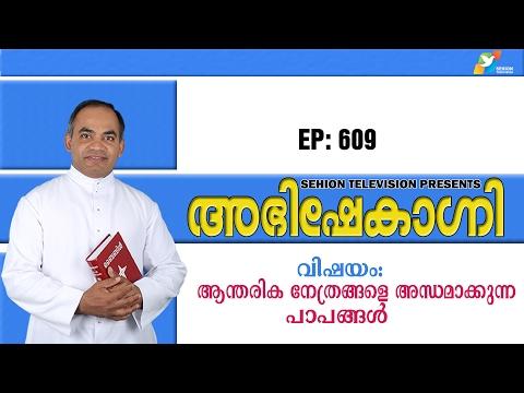 Abhishekagni I Episode 609