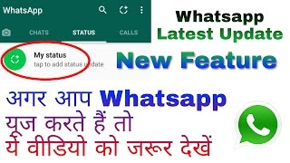 Whatsapp New Update Latest Features And TricksIn this video i'll show u whatsapp new features tips and tricksHow to update status in new whatsappWhatsapp new featuresWhatsapp new new update featuresWhatsapp status problemWhatsapp Top 5 Tricks https://www.youtube.com/watch?v=GeJLE-v4Oj4Whatsapp New Update Status  Full Detail Video With Pros and Cons https://www.youtube.com/watch?v=jeESvMRPlAAWhatsapp contact problem 100% Solution https://www.youtube.com/watch?v=f6fPv4YIKX0&t=3sWhatsapp Latest UpdateHidden WhatsApp Features You Need to KnowWhatsapp latest feature statusWhatsapp Contact Problem Solution 2017  hindiLatest whatsapp Features And Tricks Whatsapp New Update StatusWhatsApp Latest Feature - WhatsApp New Status FeatureHow to use Whatsapp Status FeatureWhatsapp new update tips and tricks in hindiTop 5 Whatsapp Tricks 2017 You Should Know? Whatsapp Trick Hindi5 Cool Whatsapp Tricks that everyone should knowTop 5 New Secret WhatsApp Tricks RevealedWhatsApp की 5 सबसे बड़ी ट्रिक  New Top 5 WhatsApp Tricks You Should Tryplease like my fb page https://www.facebook.com/hindidroid/google+ https://www.google.com/+hindidroidWhatsapp hiden tricksTop 10 whatsapp hiden trickWhatsapp top 5 amazing tricksWhatsapp ki 5 mazedar trickWgatsapp hack trickTOP 10 Tricks of WhatsApp  Must WatchTop 10 Cool WhatsApp Tricks Everyone Should Know 2017  HindiTop 10 Most useful WhatsApp tip and tricksTop 10 Cool Latest WhatsApp tricks everyone try itTop 5 New Secret WhatsApp Tricks 2017whatsapp top 5 tricks feb 2017whatsapp ki 5 tricks jo aap nahi jaante5 Cool New WhatsApp Tricks You Should Try (2017)5 New Cool WhatsApp Tricks You Should Try  2017 (Part 1)5 New WhatsApp Tricks You Should Try  2017Whatsapp new update feb 2017How to use whatsapp statusWhatsapp status new updateWhat is whatsapp statusWhatsapp new update features feb 2017Whatsapp Latest update status feb 2017Whatsapp contact problem solutionHow to update status in new whatsappUpdate Status in new whatsapp
