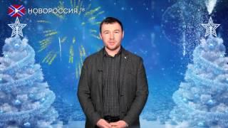 Новогоднее Поздравление Евгения Орлова