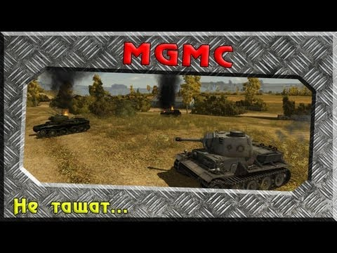 MGMC - не тащат...   ~World of Tanks~