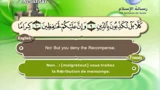 Quran translated (english francais)sorat 82 القرأن الكريم كاملا مترجم بثلاثة لغات سورة الإنفطار