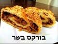 בורקס בשר טחון טעים במיוחד ב-10 דקות
