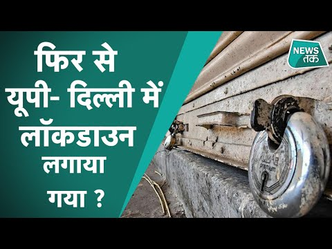 FACT CHECK : UP और DELHI में LOCKDOWN लगाने के दावों में कितनी सच्चाई ?