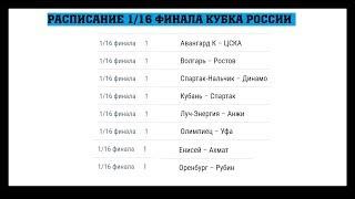 Футбол. Кубок России 1/16. Расписание.