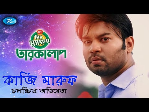 Mr. Mango Tarokalap | Kazi Maruf | কাজী মারুফ | Celebrity Talkshow | Rtv Entertainment