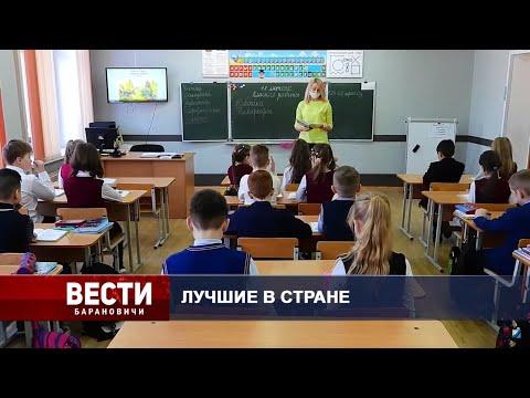 Вести Барановичи 22 февраля 2021.