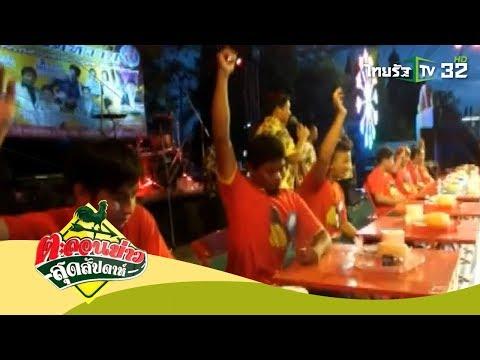 นนทบุรี ร้านหยิ่วกี่ ลิ้มรสความอร่อย ตำรับกวางตุ้ง   ตะลอนข่าวสุดสัปดาห์   27-05-61   1/4